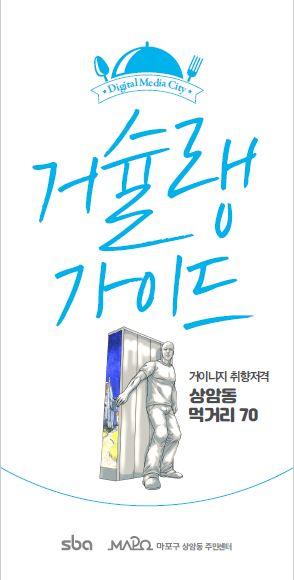 마포구 상암동 맛집 지도 '거슐랭 가이드' 제작