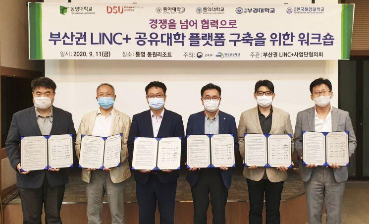동의대 등 부산지역 6개 대학 LINK+사업단이 공유대학 플랫폼 구축을 위한 워크숍을 진행했다.