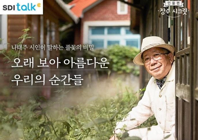 """'풀꽃' 나태주 시인 """"마스크는 너와 나, 배려의 합작품"""""""
