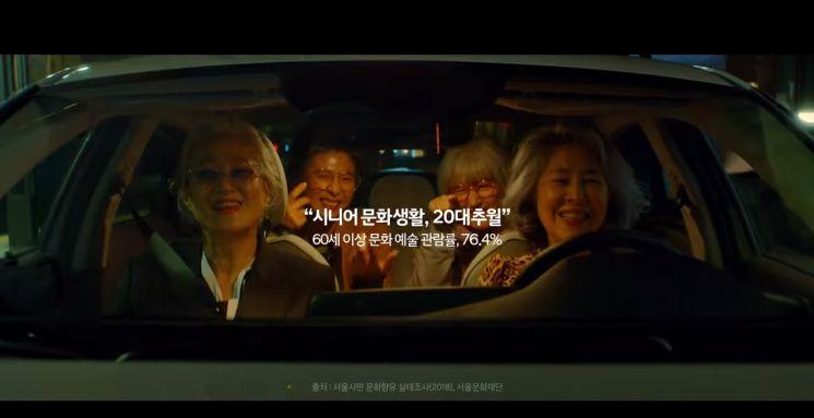 신형 아반떼 '제2의 청춘카' 광고