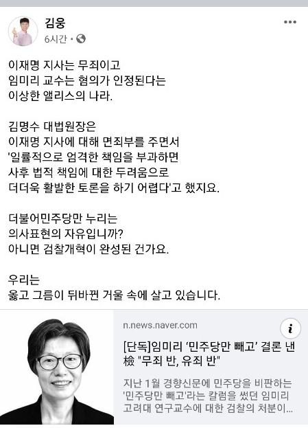 김웅 국민의힘 의원 페이스북 캡처.