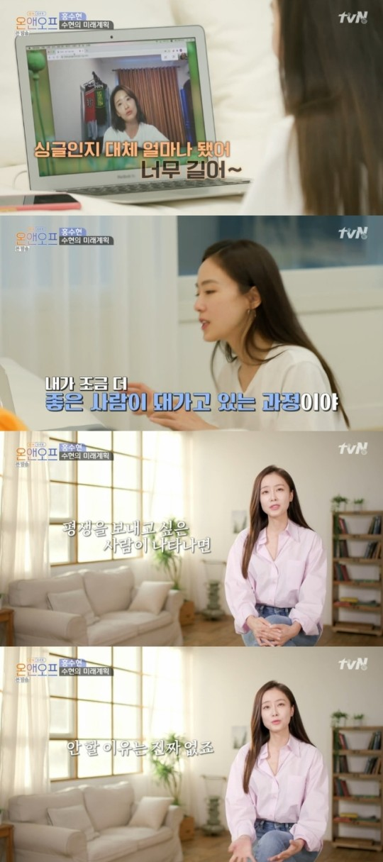사진=tvN '온앤오프'