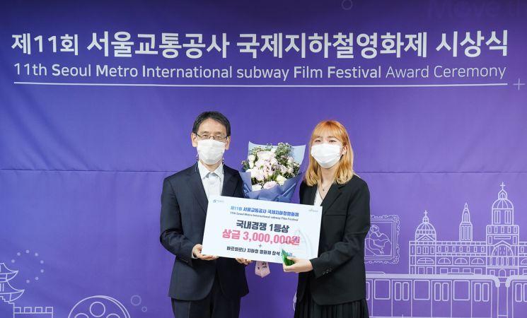국내경쟁 1위 김다은 감독(우측)과 김상범 서울교통공사 사장(좌측)이 기념사진을 촬영하고 있다.