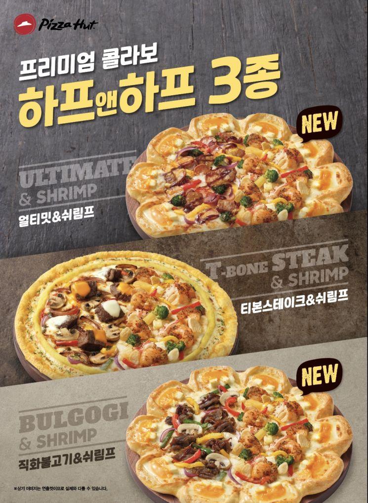 [신상 뜯어보기]쉬림프? 티본?…하프앤하프로 함께 즐기는 피자