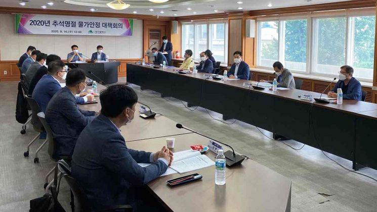 사진은 지난 16일 열린 대구시의 '물가 안정 특별대책회의' 모습.