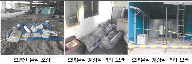 동국제강 포항사업장 사례.(자료=조정식 의원실)
