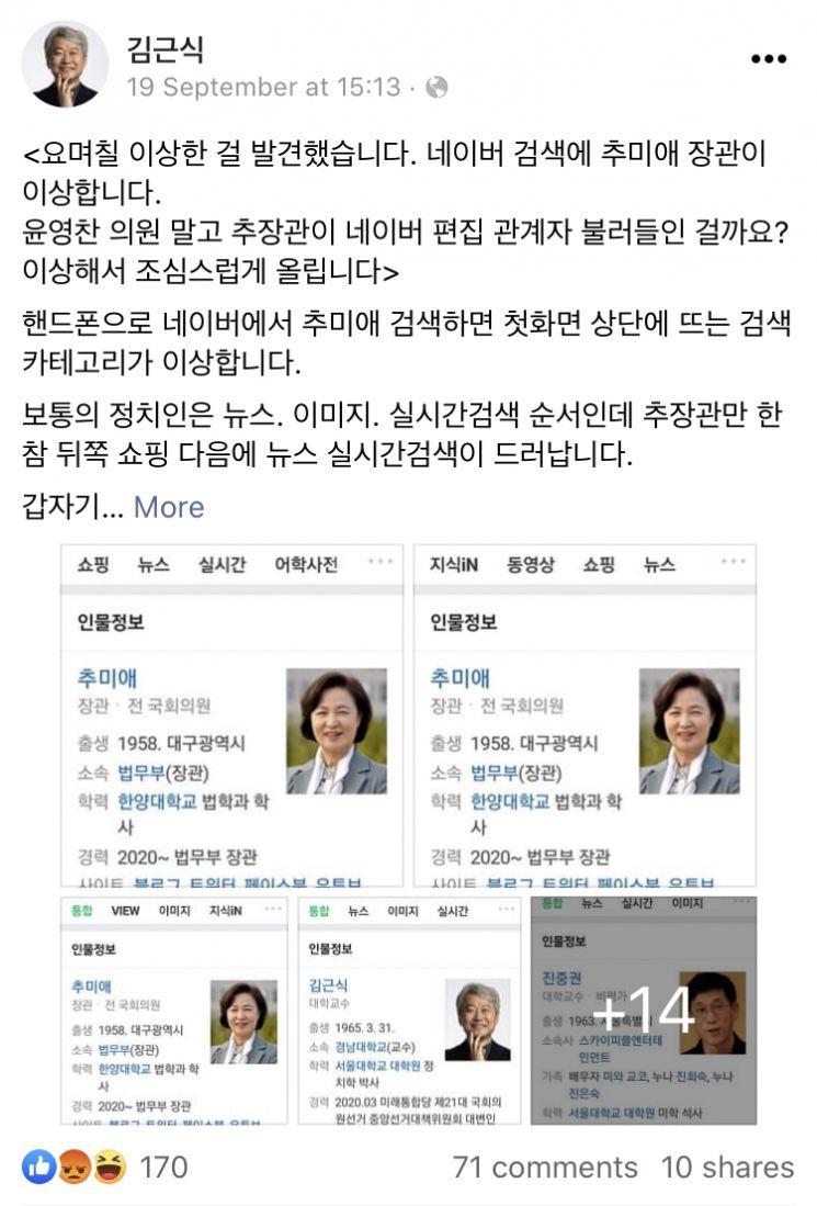 사진=김근식 경남대 교수 페이스북 캡처