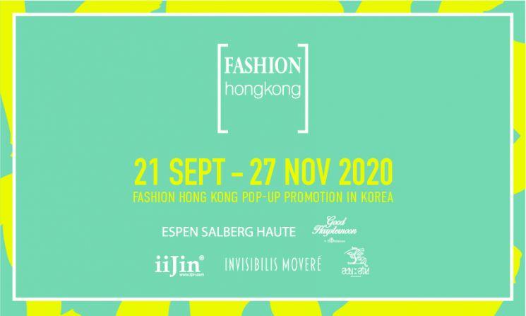 홍콩무역발전국, SSG닷컴에서 홍콩 여성 패션 브랜드 선보여
