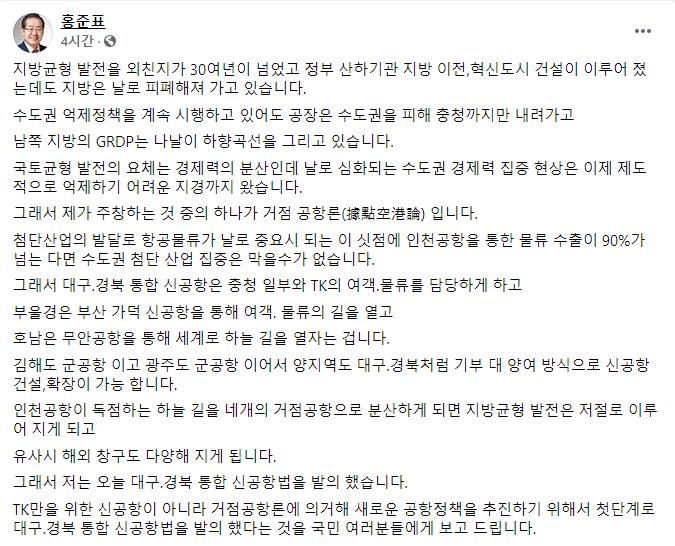 """홍준표, TK 신공항법 발의…""""거점공항으로 국토균형 발전"""""""