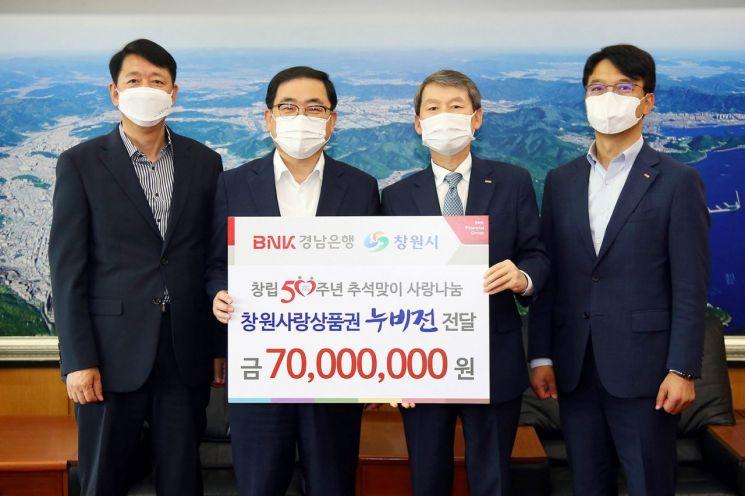 BNK경남은행 김영원 상무(사진 오른쪽 두번째)가 창원시 허성무 시장(사진 오른쪽 세번째)에게 '창원사랑상품권 기탁증서'를 전달하고 있다.(사진=BNK경남은행)