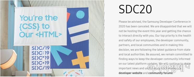 SDC 2020 행사 취소 공지