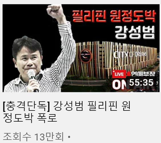 사진=김용호연예부장 유튜브 캡처.