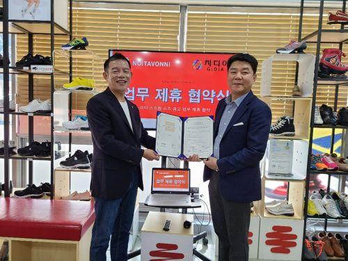 지디아, 25년 업력 신발기업 노이타보니와 홍보 업무협약