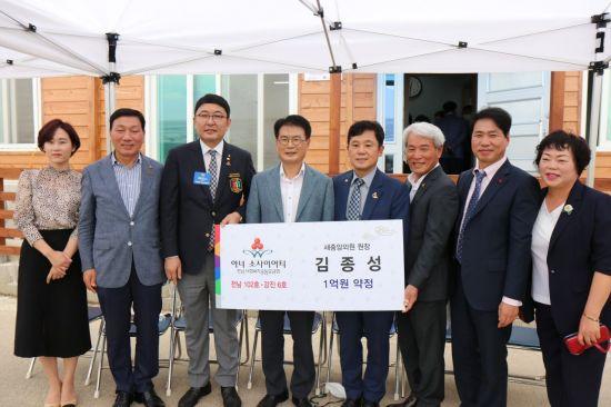 김종성 새중앙의원장, 전남 아너소사이어티 102번째 가입