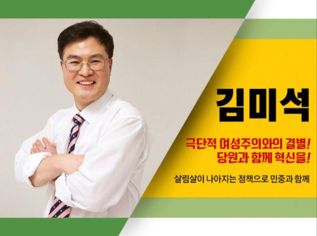 김미석 정의당 대전시당위원장 후보 / 사진=김미석 페이스북 캡처