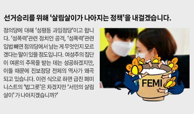 김미석 후보가 페이스북에 게시한 선거 홍보물. / 사진=페이스북 캡처