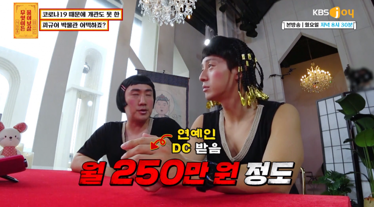 사진=KBS Joy '무엇이든 물어보살' 방송화면 캡처
