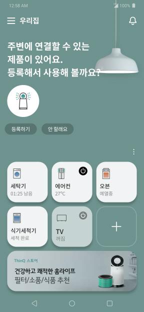 'LG 씽큐(LG ThinQ)' 앱 새 버전의 홈 화면 이미지