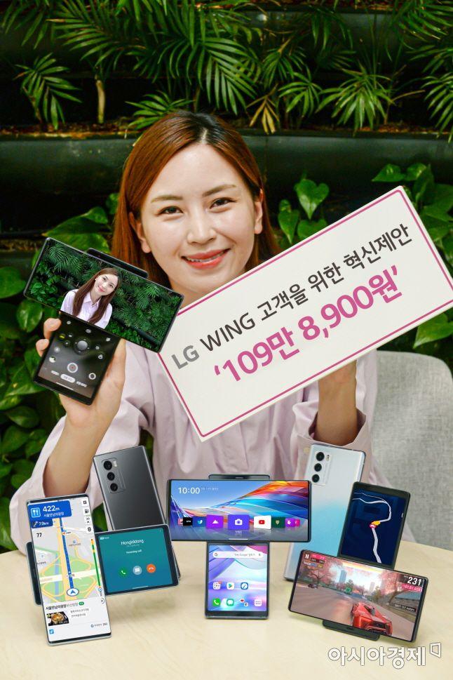LG 윙 가격 '109만8900원'…사전예약 없이 10월 초 출시