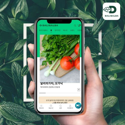 GS리테일, 신사업 유기농몰 '달리살다' 론칭…멤버십도 운영
