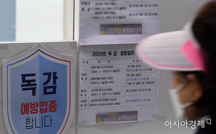 """국가 독감 무료 예방접종 사업이 일시 중단된 가운데 22일 서울 시내의 한 병원에 독감 무료 접종 안내문이 붙어 있다. 질병관리청은 21일 보도자료를 통해 """"인플루엔자 조달 계약 업체의 유통 과정에서 문제점을 발견해 오늘부터 시작되는 국가 인플루엔자 예방접종 사업을 일시 중단할 계획""""이라고 밝혔다./김현민 기자 kimhyun81@"""