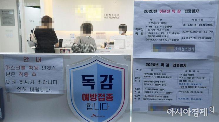 서울 시내의 한 병원에 독감 무료 접종 안내문이 붙어 있다. /김현민 기자 kimhyun81@