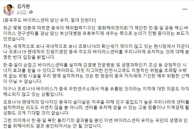 """김기현 """"중국 주도 '바이러스 연구센터' 韓에 유치, 절대 안돼"""""""
