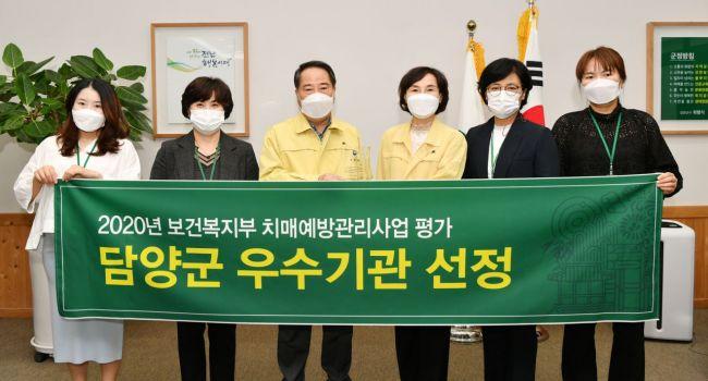 담양군 '치매예방관리사업' 보건복지부장관상 수상