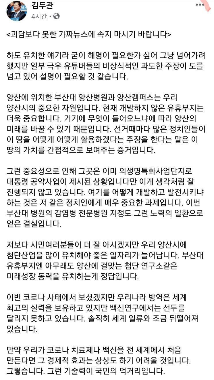 김두관 더불어민주당 의원 페이스북 캡처