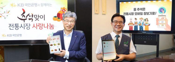 KB국민은행, 모바일 장보기로 전통시장 활성화 지원