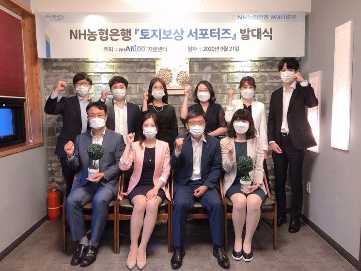 지난 21일 서울 중구 농협은행 본점에서 개최된 NH농협은행 '토지보상 서포터즈' 발대식에서 신용인 WM사업부장(앞줄 오른쪽 두 번째)과 김희정 NH All100자문센터장(앞줄 왼쪽 두 번째) 및 임직원들이 기념촬영을 하고 있다.