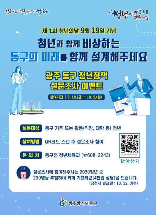 광주 동구, 내달 5일까지 청년정책 설문조사 실시