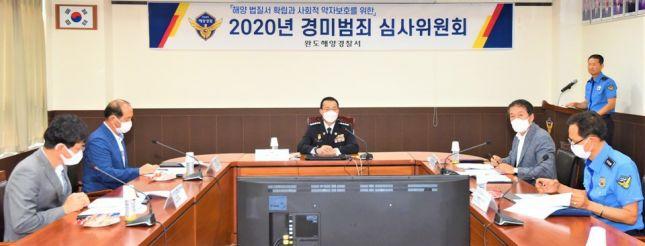 완도해경, 사회적 약자 배려한 '경미범죄 심사위원회' 실시