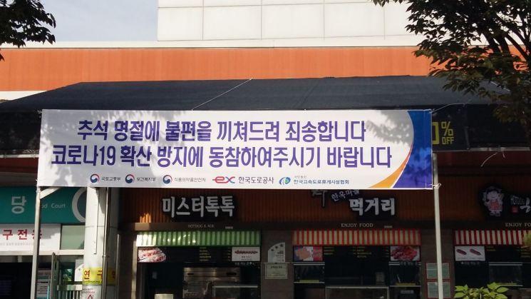 이서휴게주유소, '추석 연휴 코로나 대비 특별영업' 실시