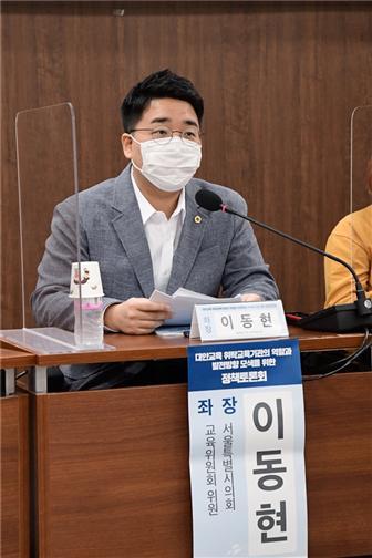 이동현 서울시의원, 대안교육 발전방향 모색 위한 정책토론회 개최
