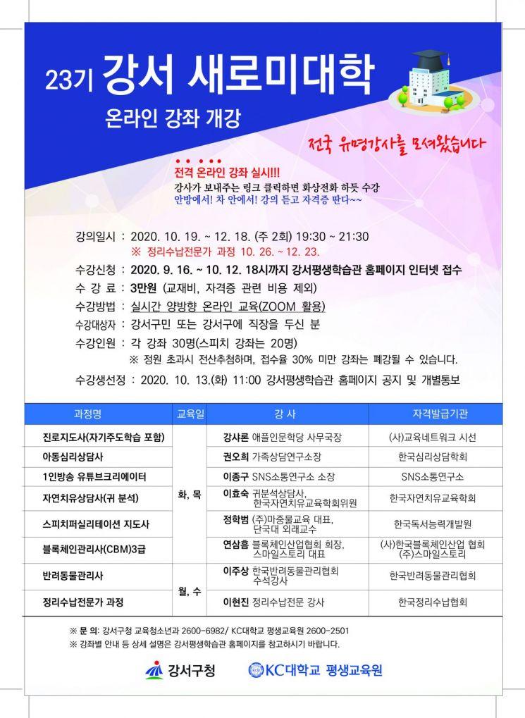 '23기 강서 새로미대학 온라인 강좌' 개설
