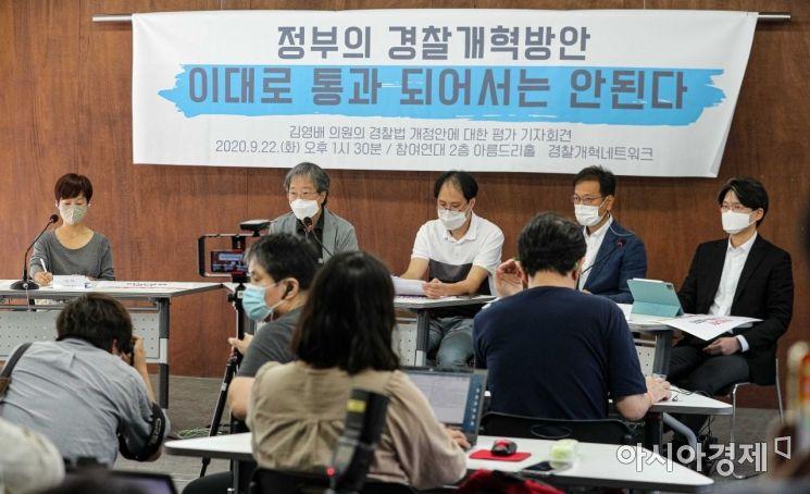[포토]참여연대, '정부 경찰개혁방안 이대로 통과 안된다!'