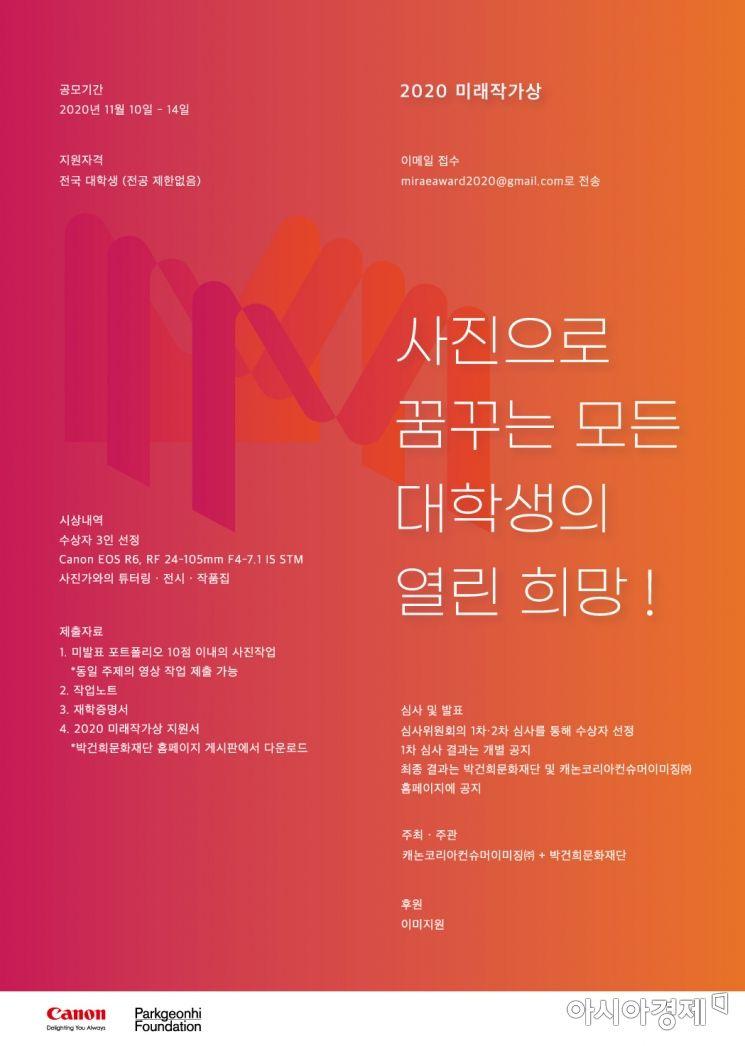 캐논과 박건희문화재단이 공동 주최하는 미래작가상 포스터