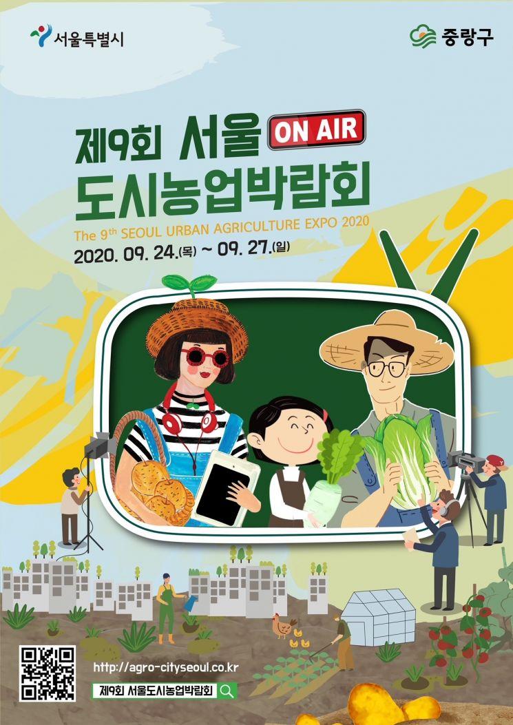 '제9회 서울도시농업박람회' 24~27일 온라인 개최