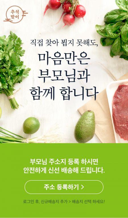 먹거리·생필품도 효도쇼핑…홈플러스 '대신 장보기' 기획전