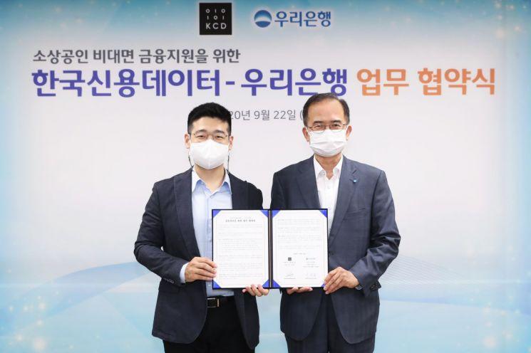서동립 우리은행 중소기업그룹장(오른쪽)과 김동호 한국신용데이터 대표가 소상공인 금융지원 양해각서 체결후 기념촬영을 하고 있다.