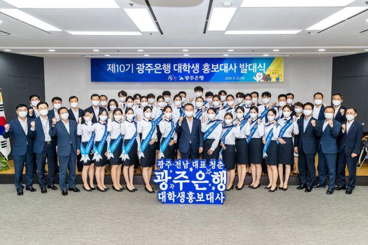 광주은행 10기 대학생 홍보대사들이 발대식에 참석해 기념촬영을 하고 있다.