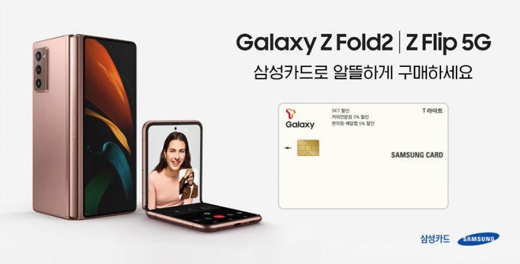 """삼성카드 """"T 라이트 삼성카드로 갤럭시Z폴드2 72만원 할인받으세요"""""""
