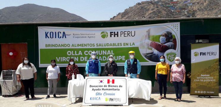 코이카, 페루 취약계층 긴급 식량 지원