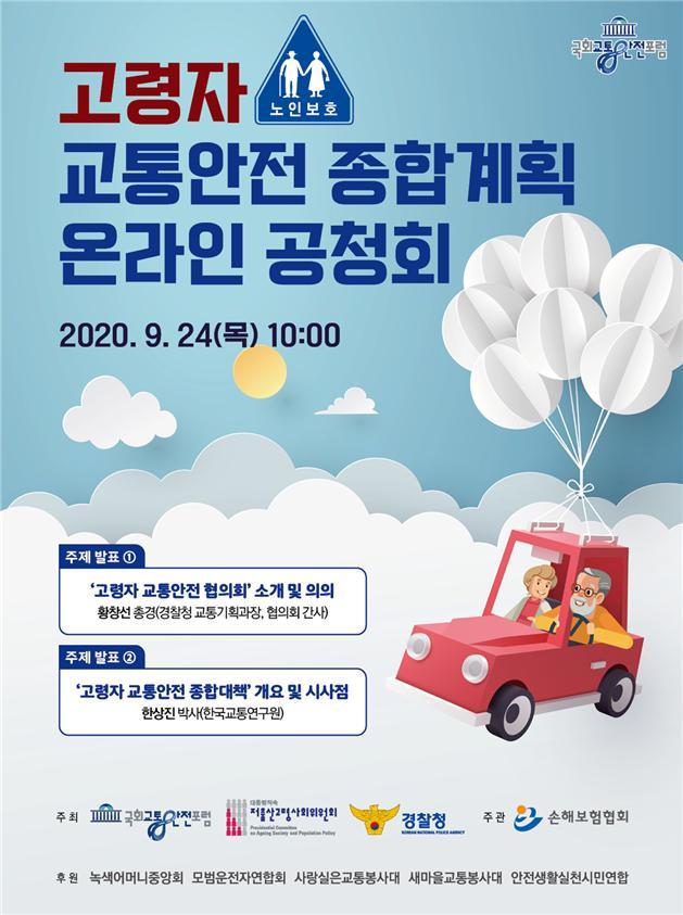 민·관·학 22개 기관 참여 '고령자 교통안전 종합계획' 발표…내일 공청회
