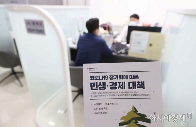 코로나19 사태로 어려움을 겪고 있는 한 소상공인이 서울 신한은행에서 대출 상담을 받는 모습. [사진=문호남 기자]