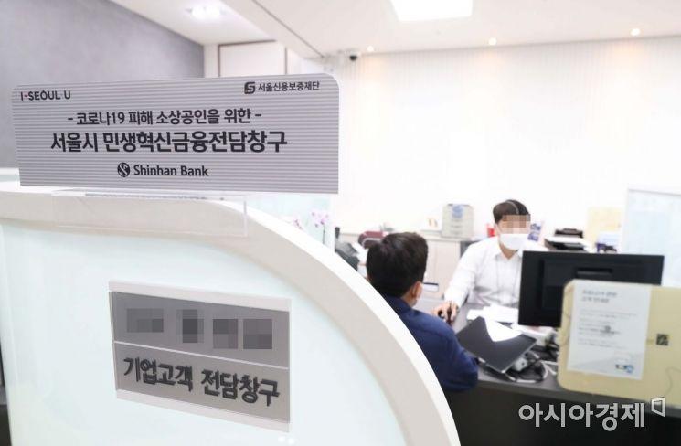 [포토]오늘부터 '코로나 피해' 소상공인 2차 대출