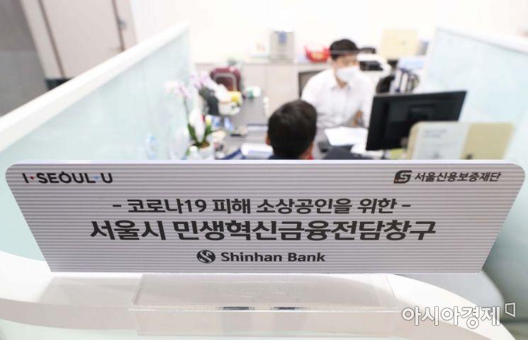 23일 코로나19 사태로 어려움을 겪고 있는 소상공인을 위한 2차 대출한도가 2천만 원으로 늘어난다. 1차 대출을 이미 받은 소상공인들도 추가로 대출을 받을 수 있다. 금융위원회에 따르면 정부는 '소상공인 금융지원 프로그램 확대·개편'을 통해 소상공인에게 최대 2천만 원까지 추가 지원할 수 있도록 지원한도와 범위를 확대했다. 사진은 이날 서울 신한은행에서 한 소상공인이 대출 상담을 받는 모습. /문호남 기자 munonam@