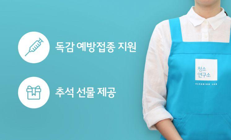 청소연구소, 청소매니저에게 추석 선물·독감 예방 접종 지원