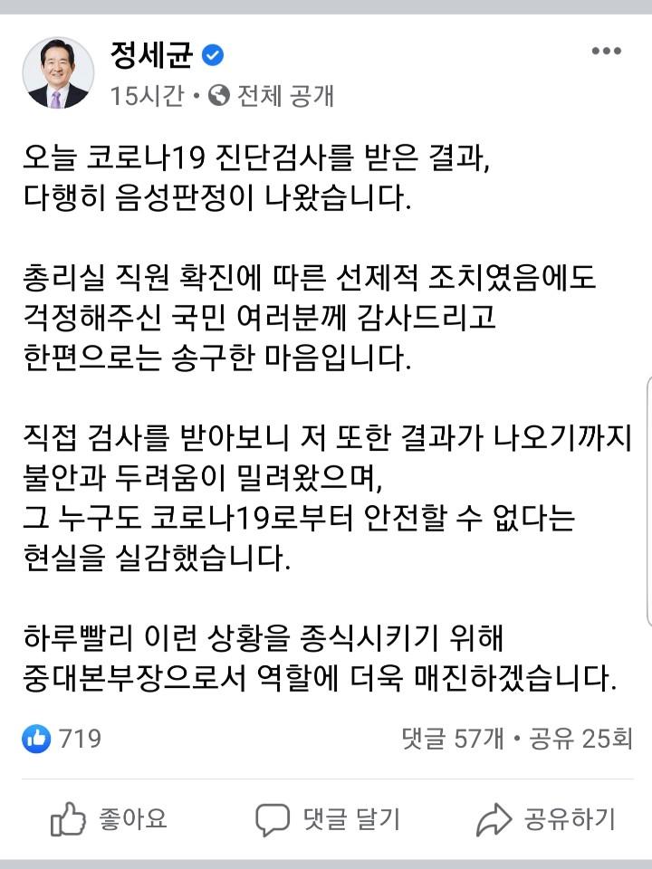 """정 총리 """"코로나19 검사, 나 또한 불안과 두려움이 밀려와"""""""